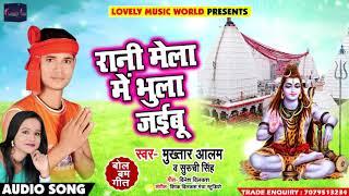 Bol Bam Song - रानी मेला में भुला जइबू - Mukhtar Alam , Suruchi Singh -  Bhojpuri Bol Bam Songs 2018
