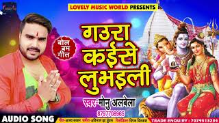 #Monu Albela का New बोलबम Song - Gaura Kaise Lubhaili - गउरा कईसे लुभइली - Bhojpuri Songs 2018