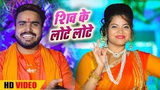 #Bol #Bam #Video #Song - मोनू अलबेला - Jalwa Chadaiha Bhauji - शिव के लोटे लोटे - Sawan Songs 2018