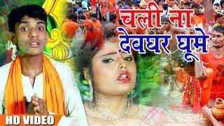 Bol Bam Video Song - चली ना देवघर घूमे - Govind Lal Yadav - Chali Na Devghar Ghume - Bhojpuri Songs
