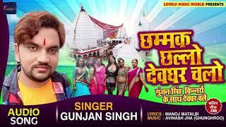 #Gunjan Singh का New बोलबम Song - छम्मक छल्लो देवघर चलो - Chhammak Challo Devghar Chalo - Sawan Song