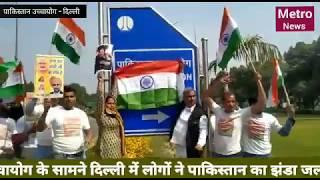 पुलवामा हमले के बाद पाकिस्तान उच्चायोग पर भारतीय लोगों ने जलाए पाकिस्तान के झंडे ।