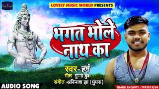 Harsh Jha का New Bol Bam Song - भगत भोले नाथ का  - Bhagat Bhole Nath Ka - Bam Bam Song 2018
