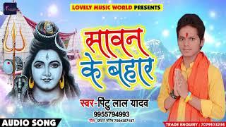 Bhojpuri Bol Bam SOng - सावन के बह    (video id - 3715929f7b33cd)