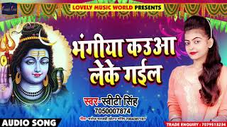 Sweety Singh का New बोलबम Song - भंगिया कउआ लेके गइल - Bhangiya Kauwa Leke Gail - Sawan Songs 2018