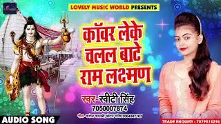 काँवर लेके चलल बाटे राम लक्ष्मण - Sweety Singh - Bhangiya Kauwa Leke Gail - Bhojpuri Sawan Song 2018
