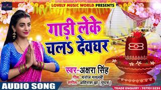 #Akshara #Singh #Bolbam #Song - गाडी लेके चलs देवघर - Gaadi Leke Chala Devghar - New Bol Bam Songs