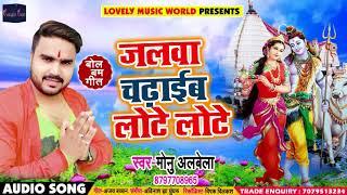 #Monu #Albela का New बोलबम Song - जलवा चढ़ाइब लोटे लोटे - Jalwa Chadaib Lote Lote - Bhojpuri Songs