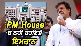 देश का खर्च कम करने के लिए Imran Khan नहीं रहेंगे PM House