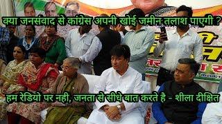 Congress jan sanvad... शीला दीक्षित ने की जनता से सीधे बात ।