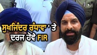 Majithia बोले CBI करे Sukhjinder Randhawa और Justice Ranjit की जाँच