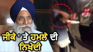 Manjit Singh GK पर हुए हमले की सख्त जांच हो: Giani Gurbachan Singh
