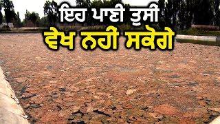 Suno Sarpanch Saab:  जो पानी आप देख भी नहीं सकते वो लोग पी रहे है