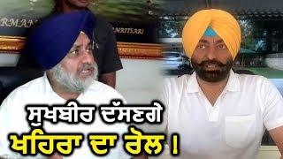 Sukhbir Badal बोले Navjot Sidhu, Bains और Khaira  की टोली जल्द होगी इकट्ठी