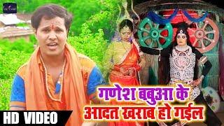 #Bolbam #Video #Song - गणेश बबुआ के आदत ख़राब हो गईल - Ravi Prakash - Bhojpuri Bol Bam Songs 2018