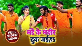 Monu Albela और Antara Singh का बोलबम Video Song - Monday Ke Mandir Me Dhuk Jaiha - Bhojpuri Songs