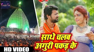 #Chandan Singh का New बोलबम #Video_Song - Saathe Chalab Anguri Pakad Ke - Bhojpuri Bol Bam Songs