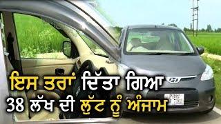 Amritsar में ऐसे लुटे गए Bank Manager से 38 लाख रुपये