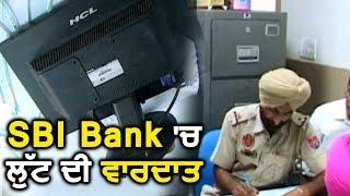 Tarn Taran में लुटेरों ने बनाया SBI Bank को निशाना