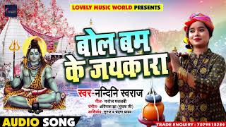 Bhojpuri Bol Bam SOng - बोल बम के जयकारा - Nandani Swaraj - Bol Bam Ke Jaykara - Sawan Songs 2018
