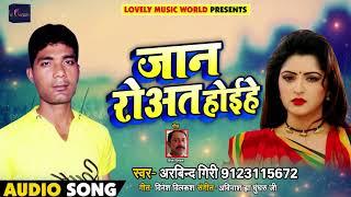 Arvind Giri #Bhojpuri Sad #Song - जान रोअत होइहे  - Jaan Roat Hoihe - Bhojpuri Sad Songs 2018