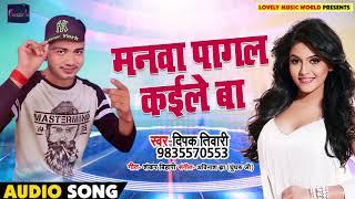New Bhojpuri Song मनवा पागल कइले बा - Deepak Tiwari - Manwa Pagal Kaile Ba - Hit Song 2018