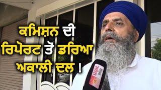 Sikh कौम का विरोधी है Akali Dal और Congress : United Akali Dal