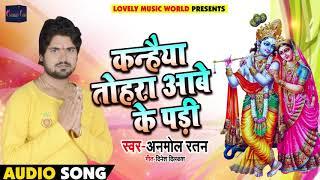#Krishna Bhajan - कन्हैया तोहरा आबे के पड़ी - Anmol Ratan - Kanhiya Tohra Aabe Ke Padi - Bhakti Songs