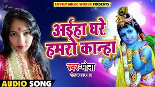 #Mona - Krishna #Bhajan - अईहा घरे हाम्रो कान्हा - Aaihe Ghare Hamro Kanha - Bhakti Songs 2018
