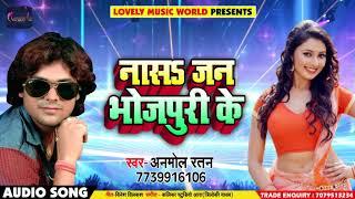 New Bhojpuri Song - नासs जन भोजपुरी के - Naas Jan Bhojpuri Ke - Anmol Ratan - Bhojpuri Songs 2018