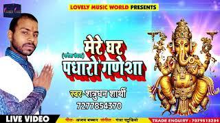 #Ganesh Vandana - मेरे घर पधारे गणेशा - Mere Ghar Padhare Ganesha - Shartudhan Sharthi - Bhakti Song