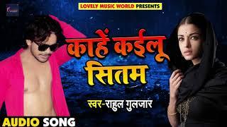 Bhojpuri Sad Song - काहे कइलू सितम - Rahul Guljaar - Kaahe Kailu Sitam - Sad Songs 2018
