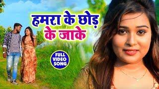 #Bhojpuri का सबसे हिट #Video_Song - हमरा के छोड़ के जाके - Ravi Prakash - Bhojpuri Sad Songs