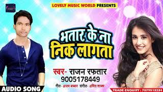 New Bhojpuri SOng - भतार के ना निक लागता - Rajan Raftaar - Bhatar Ke Na Nik Lagata - Bhojpuri Songs