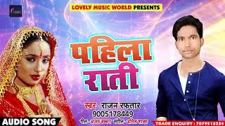 सुपरहिट गाना - पहिला राती - Pahila Raati - Rajan Raftaar - Bhatar Ke Na Nik Lagata - Bhojpuri Songs