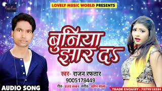 #Bhojpuri Song - बुनिया झार दs - Rajan Raftaar - Bhatar Ke Na Nik Lagata - Bhojpuri Songs 2018 New