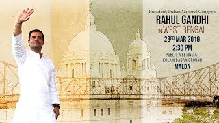 LIVE- Congress President Rahul Gandhi addresses public meeting in Malda, West Bengal