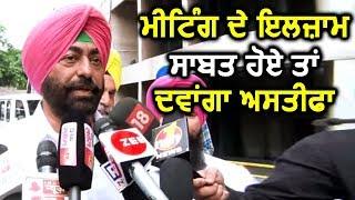 Sukhbir Badal मीटिंग के आरोप साबित करें नहीं तो खुद करे Resign : Sukhpal Khaira