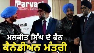Malkit Singh ने बताया Harjit Sajjan के साथ मुलाकात का Experience