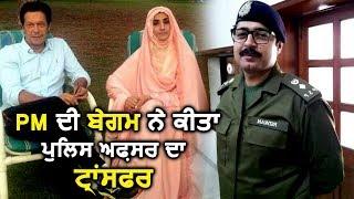 Imran की बेगम को आया Police officer पर गुस्सा, करवा दिया Transfer