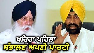 कमीशन की Report में नहीं हैं Sukhbir Badal और Prakash Singh Badal का नाम : Tota Singh