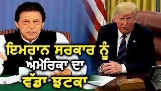 America ने रद्द की Imran सरकार को 2130 करोड़ रुपये की मदद