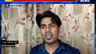 बीकानेर मिष्ठान भंडार में पत्रकारों से हाथापाई || ANV NEWS  BALLABGARH - HARYANA