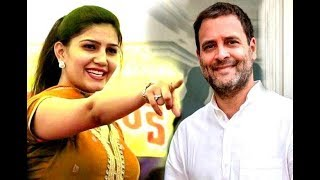 Sapna Chaudhary Rahul Gandhi को लेकर kailash vijayvargiya का बड़ा बयान | Tez News