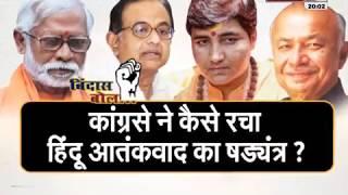 कांग्रेस ने कैसे रची भगवा को आतंक बताने की साजिश. हिन्दुओ से दुश्मनी क्यों ? #BindasBol