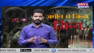 क्या है ज़मीन में जिन्दा जिन्न का सच...?//ANV NEWS//#DEEPAK_THAKUR