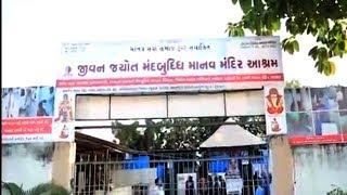ગુજરાતનું ક્યું શહેરનું આશ્રમ નિરાધારનો આધાર બન્યું,જાણો