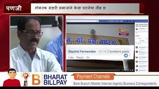 MGP Is No More Party Of Bahujan Samaj- Bhandari Samaj