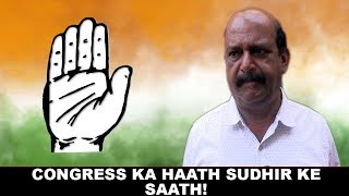 Congress Ka Haath Sudhir Kandolkar Ke Saath! Blames Vijay, Rohan & Vishwajit