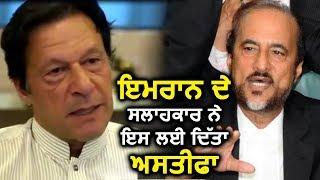 Imran Khan के सलाहकार Babar Awan का भ्रष्टाचार के आरोप में इस्तीफा